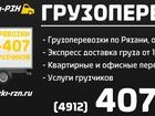 Смотреть фотографию Разные услуги Квартирные переезды Рязань 63560648 в Рязани