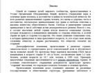 Свежее изображение  Доклад (речь) к дипломной работе, Диплом, как правило, пишется объемом 70-80 страниц, которые никто из членов комиссии не успеет прочитать за время защиты, В 67632525 в Рязани