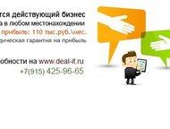 Продаётся готовый бизнес Продаётся действующий It бизнес - Web Студия по разрабо