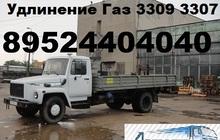 Газ 3309 Газ 3307 Удлинение Маз 4371 зубренок