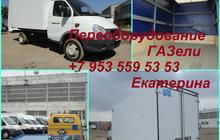 Переоборудование Газели 3302, 33023