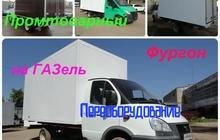 Промтоварный фургон на Газель