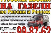 Автомобильные грузоперевозки по Рязани и области