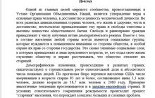 Доклад (речь) к дипломной работе