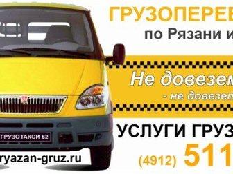 Новое foto Разные услуги Автогрузоперевозки в Рязани + грузчики 33702149 в Рязани
