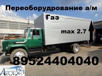 Уникальное фото  Удлинить Газон Газ 3309 Газ 3307 Удлинение Маз 4371 зубренок 37046519 в Рязани