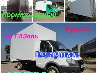 Свежее фотографию Грузовые автомобили Промтоварный фургон на ГАЗель, 39850702 в Рязани