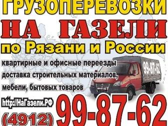 Скачать бесплатно фотографию Разные услуги Автомобильные грузоперевозки по Рязани и области 59926866 в Рязани