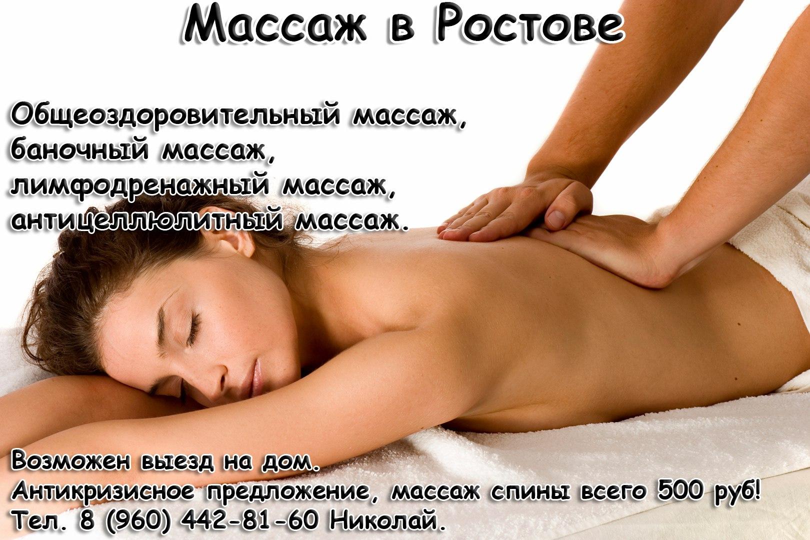 podrobnosti-eroticheskogo-massazha