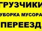 Скачать бесплатно фотографию Поиск партнеров по бизнесу Разнорабочие 32501205 в Ростове-на-Дону