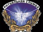 Скачать изображение Ритуальные услуги НЕКРОПОЛЬ 32534188 в Ростове-на-Дону