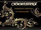 Уникальное изображение Стеновые панели, обои, потолки НАТЯЖНЫЕ ПОТОЛКИ СИММЕТРИЯ (производство и монтаж) 32697023 в Ростове-на-Дону