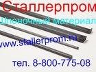 Фотография в   Заказывайте шпоночный материал у Металлургической в Ростове-на-Дону 133