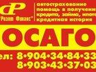 Увидеть изображение  Осаго автострахование 32997862 в Ростове-на-Дону