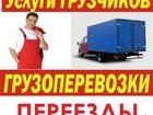 Увидеть фото Транспорт, грузоперевозки Квартирный переезд, Грузчики, Вывоз мусора , 33072363 в Зернограде
