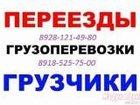 Увидеть изображение Транспорт, грузоперевозки Грузоперевозки ГАЗЕЛЬ без посредников т, 8928-121-49-80, 8918-525-75-00 33199061 в Ростове-на-Дону