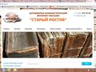 Скачать бесплатно изображение Книги Антикварно-букинистический интернет-магазин СТАРЫЙ РОСТОВ 33206955 в Ростове-на-Дону