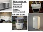 Увидеть фотографию  Утилизация старой бытовой техники! 33633474 в Ростове-на-Дону