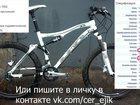 Фотография в Спорт  Велосипеды Вид велосипеда: Горные  В отличном состоянии, в Туле 30000