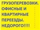 Фото в Авто Транспорт, грузоперевозки Грузоперевозки без посредников! Доставка в Ростове-на-Дону 0