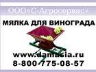 Уникальное фото  Мялка для винограда Ягодка , 34166720 в Ростове-на-Дону
