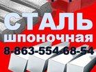 Увидеть foto  Сталь кругла купить 34243603 в Ростове-на-Дону