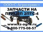 Фото в   Запчасти на прицеп 2 ПТС 4 купить в городе в Ростове-на-Дону 475