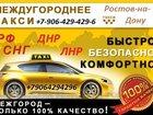 Просмотреть фотографию Такси ВАШ ЛИЧНЫЙ ВОДИТЕЛЬ 34678152 в Ростове-на-Дону