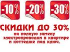 Фотография в   Проведение электромонтажа в домах, квартирах в Ростове-на-Дону 500