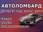 Смотреть фото Продажа бизнеса Автоломбард 34939696 в Ростове-на-Дону