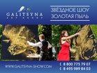 Новое изображение Организация праздников Звездное шоу в Ростове 35050997 в Ростове-на-Дону