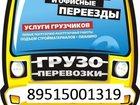 Свежее foto Транспорт, грузоперевозки перевозки переезды по городу и области , 35148898 в Ростове-на-Дону