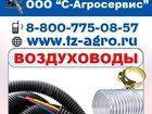 Изображение в   Пищевой шланг высокой прочности предлагает в Ростове-на-Дону 225