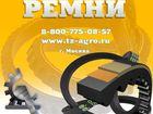 Фотография в   Магазин Резинотехника предлагает купить ремни в Ростове-на-Дону 11