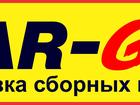 Скачать фото Разное ГОРЯЧЕЕ ЛЕТО С CAR-GO! НА ОБЪЕМНЫЕ ГРУЗЫ 35886836 в Ростове-на-Дону