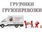 Уникальное foto  Грузоперевозки Грузчики Переезд 36623307 в Ростове-на-Дону