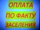 Фотография в Недвижимость Аренда жилья 3к квартира сдается по-комнатно для 3-х девушек. в Ростове-на-Дону 8000