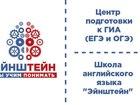 Скачать изображение Иностранные языки Репетитор по истории, подготовка к ЕГЭ, 37319154 в Ростове-на-Дону
