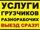 Фото в Авто Транспорт, грузоперевозки Услуги грузчиков-разнорабочих.   Погрузка в Ростове-на-Дону 0