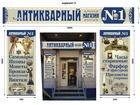 Смотреть изображение  Антикварный магазин 1, 37435533 в Ростове-на-Дону
