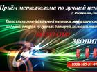 Уникальное фото Сырье и материалы Прием металлолома по лучшей цене в Ростове, 38219181 в Ростове-на-Дону