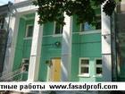 Свежее foto  Высотные работы в Ростове 38555103 в Ростове-на-Дону