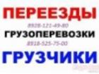 Смотреть фото Транспорт, грузоперевозки Осуществляем перевозки на Газелях т, 89281214980, 89185257500 38637429 в Ростове-на-Дону