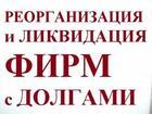 Свежее фотографию Разное Реорганизация фирм c долгами 38718432 в Ростове-на-Дону