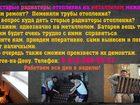 Свежее фото Разное Сдать чугунные батареи на металлолом (прием ванн, лом радиаторов отопления), 39235286 в Ростове-на-Дону