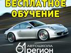 Уникальное фотографию  АКЦИЯ - БЕСПЛАТНОЕ ОБУЧЕНИЕ 39585145 в Ростове-на-Дону