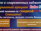 Новое фото  Интернет-аукцион Голландского типа цифровой техники и гаджетов 40351073 в Ростове-на-Дону