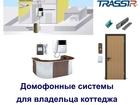 Скачать foto Разное Домофонные системы для владельца коттеджа или офиса 68141708 в Ростове-на-Дону