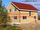 Просмотреть изображение  Все виды строительных работ 69202267 в Зернограде