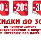 Услуги электрика в вашем доме с гарантией до 3 лет в Ростове-на-дону